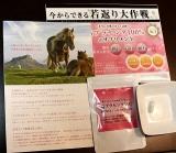 10日で実感★口コミサイトランクインの馬プラセンタ100%サプリ2,600円相当 モニターの画像(1枚目)