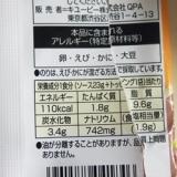 糖質制限51日目♪ 大豆粉ニョッキ うにソース♪asics ウィンドブレーカーの画像(4枚目)