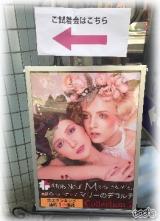 口コミ記事「☆東和化学株式会社さん育乳ブラ【マリーのデコルテ】新作コレクション発表試着会に行ってきました。」の画像