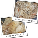 「海の精 炊き込みごはんの味。」の画像(3枚目)