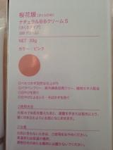 桜花媛ナチュラルBBクリームの画像(5枚目)