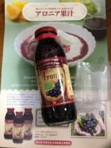 アロニア果汁 100%ジュースの画像(1枚目)