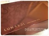 「「LUNASOL ルナソルパーティコフレ 2013」受け取り❤」の画像(1枚目)