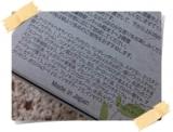 「植物の生命力が詰まったエイジングケアシリーズ「フィトブリーゼ」」の画像(12枚目)