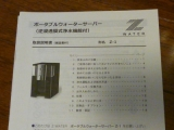 ☆逆浸透膜浄水器「Z-1」☆の画像(4枚目)