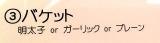 【赤坂】 2名様以上で『グラスワイン1杯づつ+タパス1皿+サラダ+バゲット1本』の画像(2枚目)