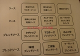 「昔ながらのウスターソースを楽しむ会」に行ってきました@AKOMEYA TOKYOの画像(6枚目)