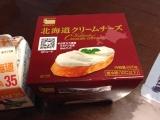 タカナシ乳業さんのクリームチーズでの画像(2枚目)