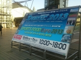 【Cafe戸田日和lab.】朝市ご報告と『SPORTEC2013』レポートの画像(2枚目)