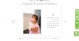 500円で簡単につくれるTOLOTカレンダー♪の画像(5枚目)