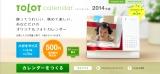 500円で簡単につくれるTOLOTカレンダー♪の画像(2枚目)