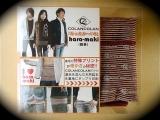 温かい冬の必需品♪ 『 コランコラン hara-maki(腹巻) 』