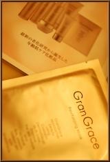 グラングレース マスク♪の画像(1枚目)