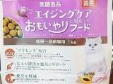 ★★★ 猫ちゃんのエイジングケアに特化したおもいやりフード ★★★