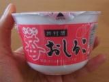 【井村屋】新商品「カップいちごおしるこ」 味わいましたの画像(3枚目)