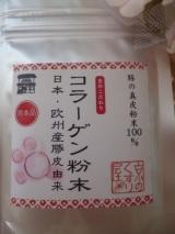 京のくすり屋 水溶性コラーゲン試してみました♪