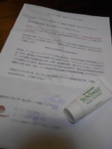 爽快ミント味の☆ハーバル トゥースペースト☆使ってみました~☆の画像(1枚目)