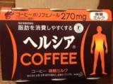 ヘルシアコーヒー 微糖ミルクの画像(1枚目)