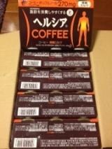 ヘルシアコーヒー 微糖ミルクの画像(2枚目)