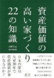 「資産価値の高い家づくり22の知識」という本を読んでみました。