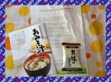 モニプラ当選☆世田谷自然食品フリーズドライ「おみそ汁」の画像(1枚目)