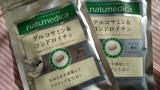 ナチュメディカ サプリメントシリーズの画像(2枚目)