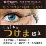 口コミ記事「つけまに負けないインパクトまつ毛に!キングダムツーステップマスカラ7」の画像