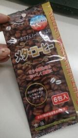 クロロゲン酸入りダイエットコーヒー【メタ・コーヒー】を試してみたの画像(1枚目)