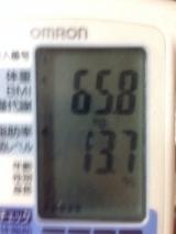 2014年2月20日 65.8kgの画像(1枚目)