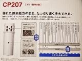 ポット型浄水器*クリンスイCP207