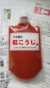 *マキ屋フーズさんの「マキ屋の紅こうじ」*の画像(1枚目)