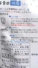玉露園減塩こんぶ茶の画像(2枚目)