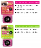 [Sponsored モニプラ x Beauty 美容 x Review レビュー] Yumetenbo's Double Eyelid & Larger eye ★ FEAT Strong Fiber Review (夢展望のふたえ&デカ目★FEATストロングファイバーレビュー)の画像(3枚目)