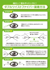 [Sponsored モニプラ x Beauty 美容 x Review レビュー] Yumetenbo's Double Eyelid & Larger eye ★ FEAT Strong Fiber Review (夢展望のふたえ&デカ目★FEATストロングファイバーレビュー)の画像(5枚目)