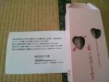 モニプラモニター2014(てら岡)の画像(1枚目)