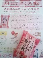 うるおいざくろの美容石鹸★ | のんびり屋さんの節約生活☆彡 - 楽天ブログの画像(1枚目)