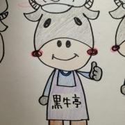「店員さんww」飛騨牛販売専門店 黒牛亭 マスコットキャラクター イラスト募集の投稿画像