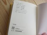 『写真の本』作ってみました。の画像(8枚目)