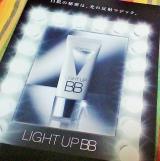 ライトアップBBクリームの画像(1枚目)