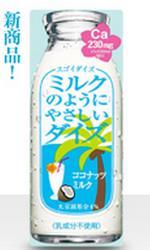 【モニター応募中】ミルクのようにやさしいダイズ 《ココナッツミルク》の画像(1枚目)