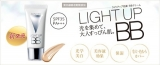SONOKO 「LIGHT UP BB」の画像(5枚目)