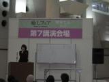 癒しフェア&健康生活フェアにいってきました☆の画像(4枚目)
