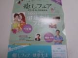 癒しフェア&健康生活フェアにいってきました☆の画像(1枚目)