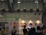 癒しフェア&健康生活フェアにいってきました☆の画像(2枚目)