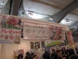 癒しフェア&健康生活フェアにいってきました☆の画像(3枚目)