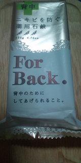 ForBackの画像(1枚目)