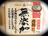 「ひかり味噌(株) 『無添加円熟こうじみそ&減塩 』」の画像(3枚目)