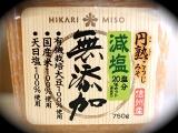 「ひかり味噌(株) 『無添加円熟こうじみそ&減塩 』」の画像(7枚目)