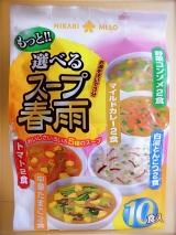 「ひかり味噌(株) 『無添加円熟こうじみそ&減塩 』」の画像(10枚目)
