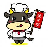 黒牛亭キャラクター★